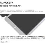 AirJacket_ipadair003.png