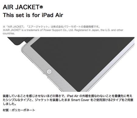 AirJacket ipadair003