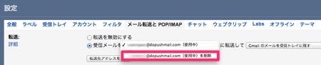PushMail Problem008