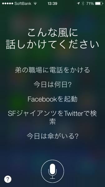 Siri voice001
