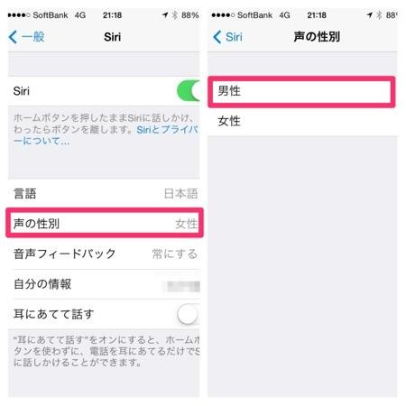 Siri voice005