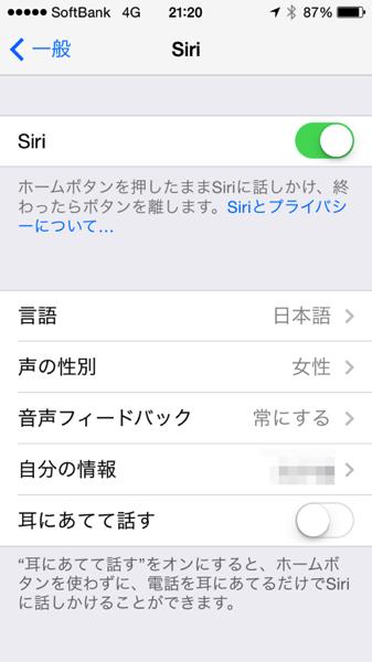 Siri voice008