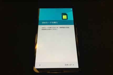 Nexus6 iijmio pa 005