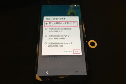 Nexus6 iijmio pa 013
