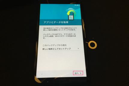 Nexus6 iijmio pa 014