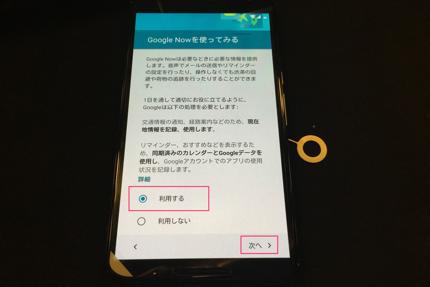 Nexus6 iijmio pa 016
