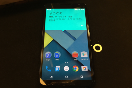 Nexus6 iijmio pa 017