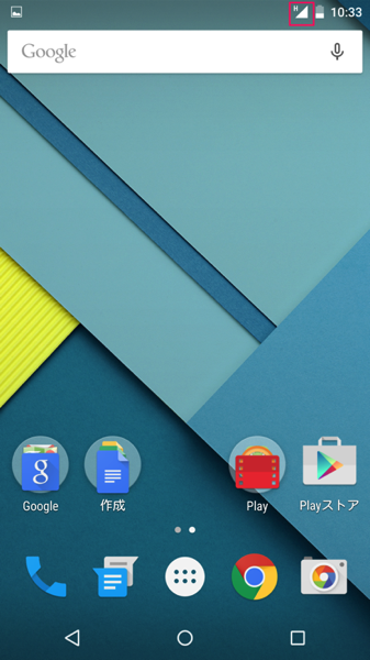 Nexus6 iijmio pa 023